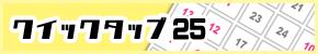 クイックタップ25